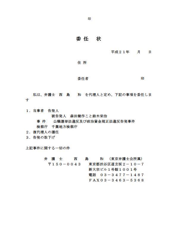 公選法・政治資金法違反で森田健作知事を告発へ_e0094315_1831831.jpg