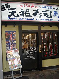 廻る元祖寿司 恵比寿駅前店_c0025217_11334982.jpg