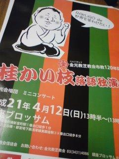 東京で独演会_f0076322_822655.jpg