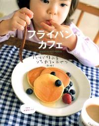 本のお知らせとバナナと全粒粉のパンケーキ_e0155925_18524693.jpg