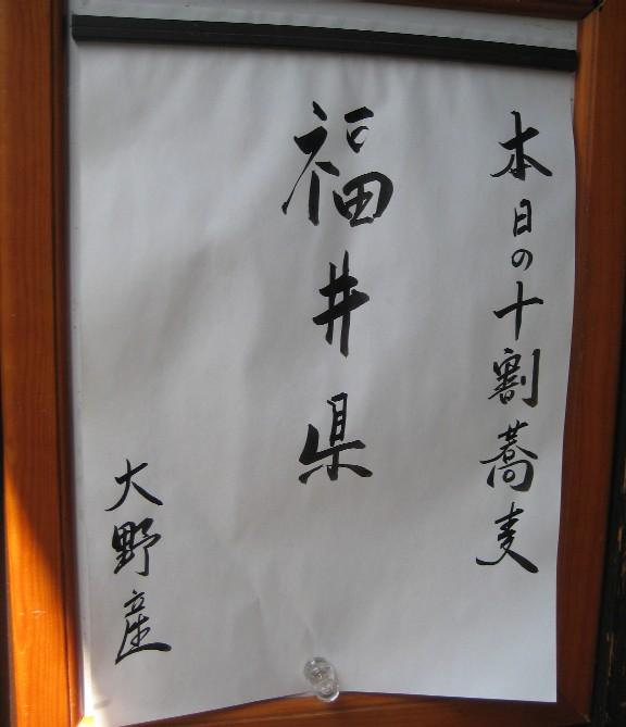 こだわりの十割蕎麦@七里庵[東西枇杷島/名古屋]_c0013687_0534141.jpg