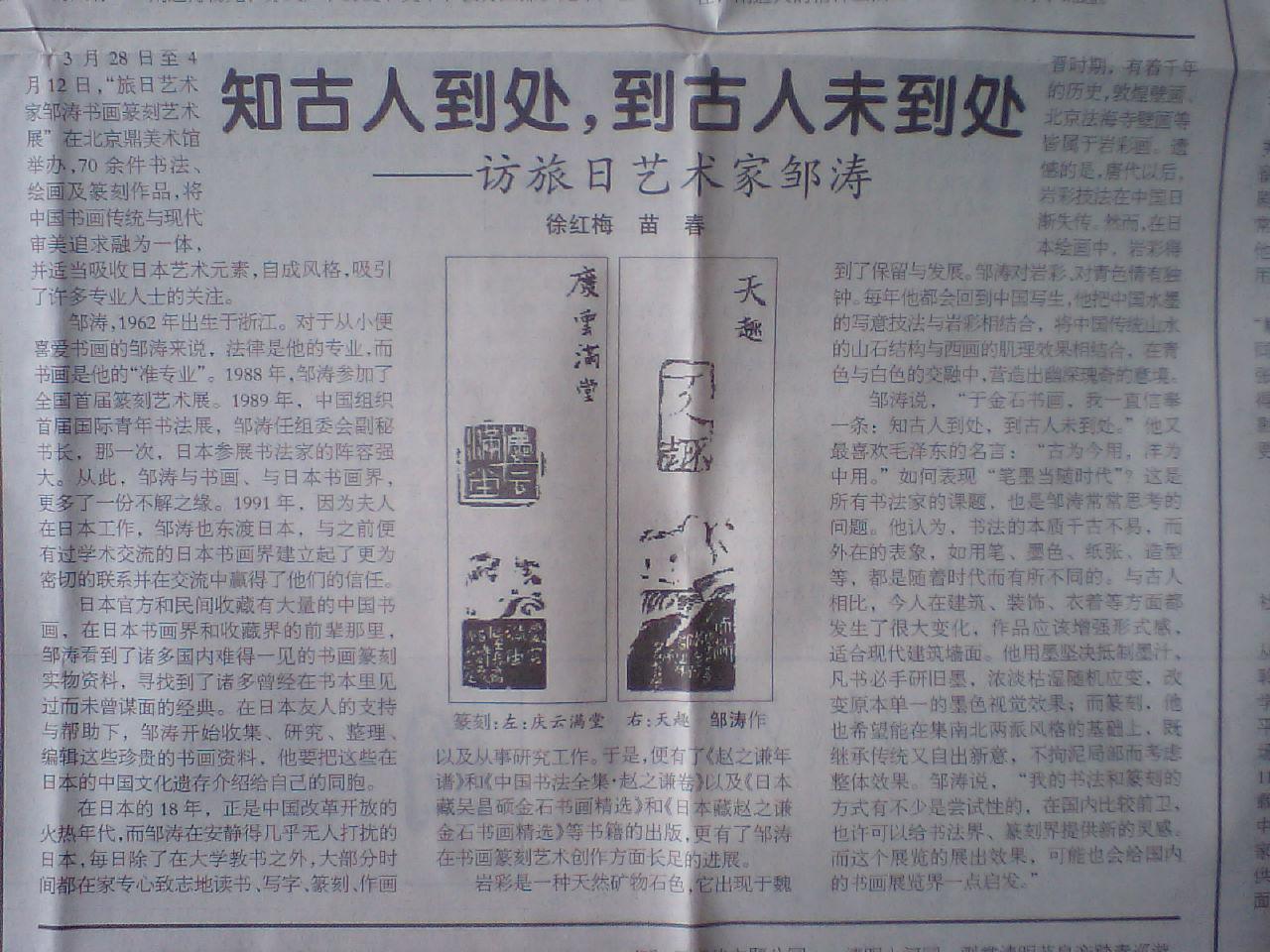 在日中国人芸術家鄒涛さん 人民日報(海外版)に登場_d0027795_126962.jpg