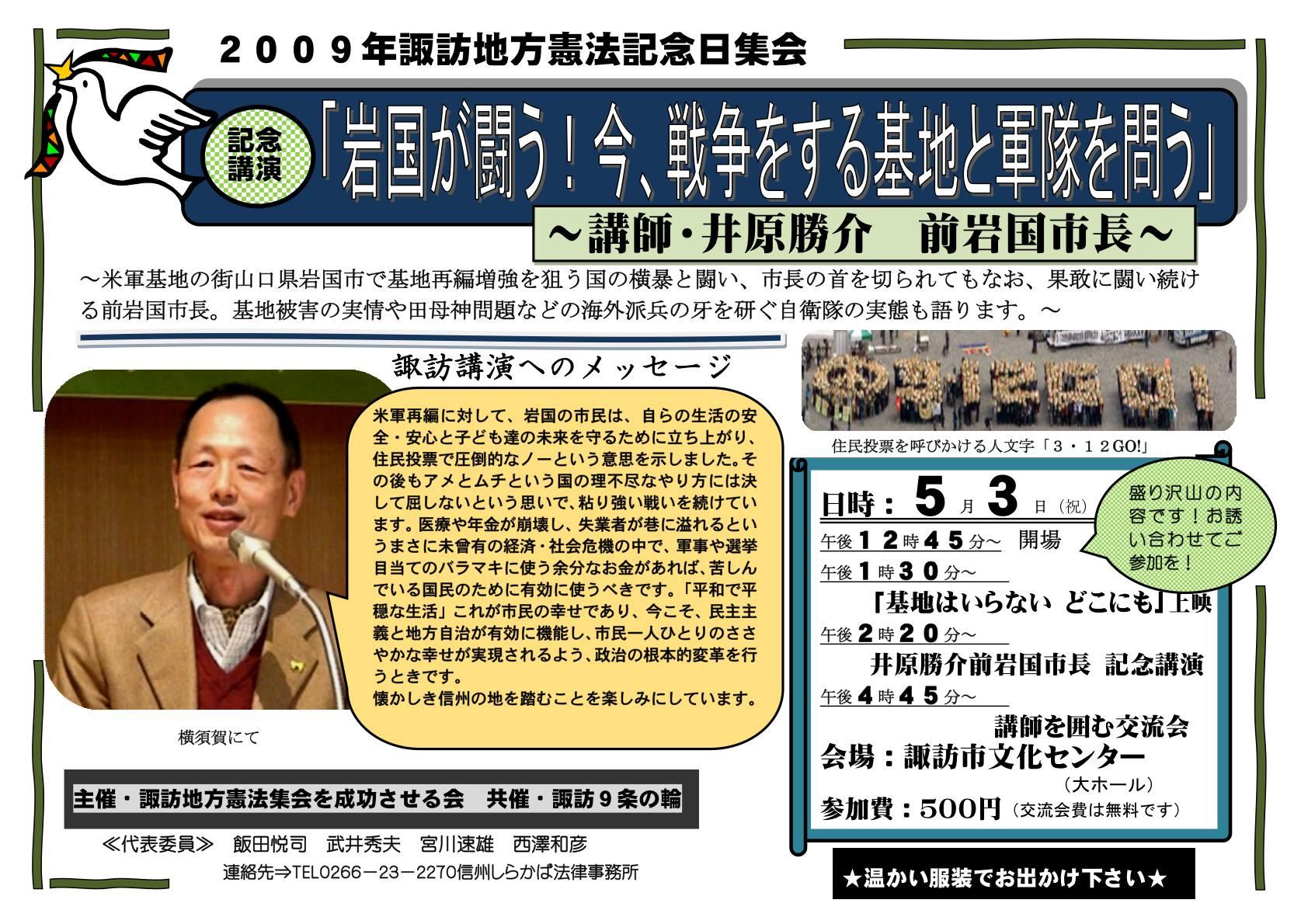5月3日憲法記念日_e0105099_11423480.jpg