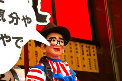 大阪は「しあわせ」の町_f0127806_118117.jpg