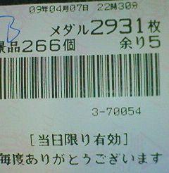 f0065228_0172798.jpg