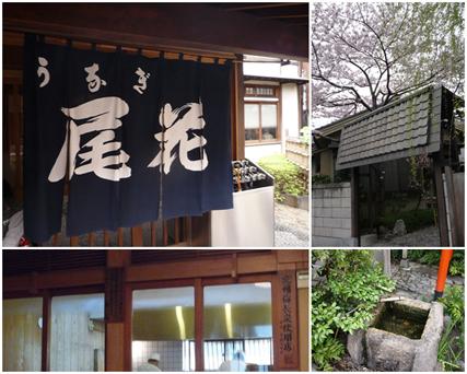 東京のうなぎの聖地。。。 南千住 「尾花」_d0075246_2028195.jpg