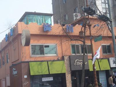 韓国旅行記 パート2_b0151362_5103472.jpg