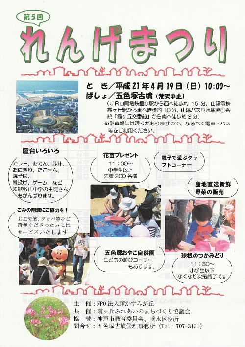 れんげ祭り_f0079749_18434493.jpg