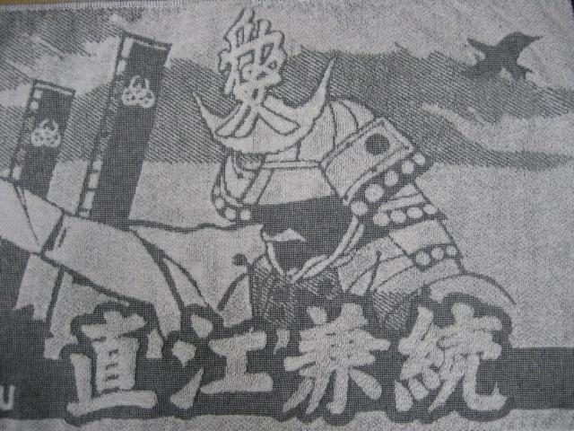直江兼続スポーツタオル第2弾(出陣)_b0163804_1758683.jpg