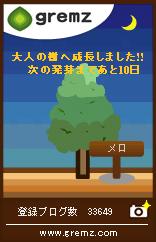 b0021311_23394050.jpg