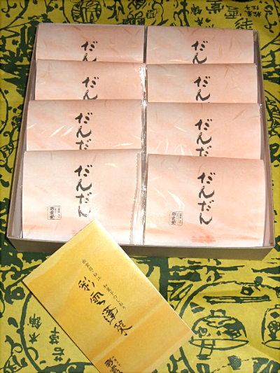 /// 今日のおめざは松江・彩雲堂の「だんだん」です /// _f0112434_21174526.jpg