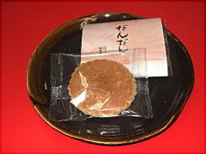 /// 今日のおめざは松江・彩雲堂の「だんだん」です /// _f0112434_21182019.jpg