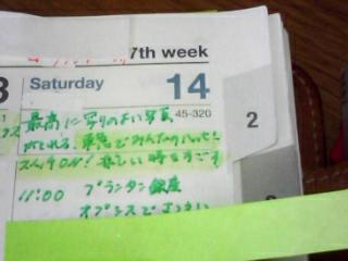 090410 一週間未来宣言「叶った!マーカー♪」の塗り方_f0164842_1083431.jpg