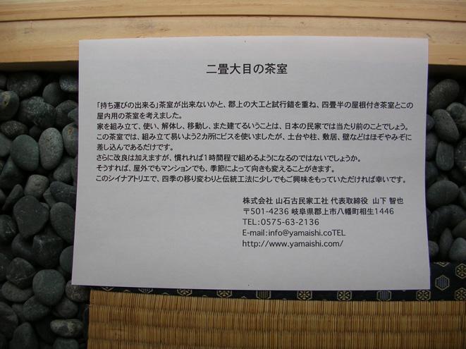 「持ち運び」2畳台目の茶室 約150万円なり_e0127948_6352490.jpg