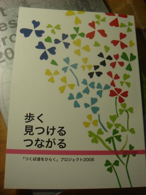 筑波大学の成果_b0124462_20355730.jpg