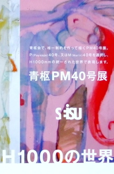 青枢PM40号展_a0086270_8425045.jpg