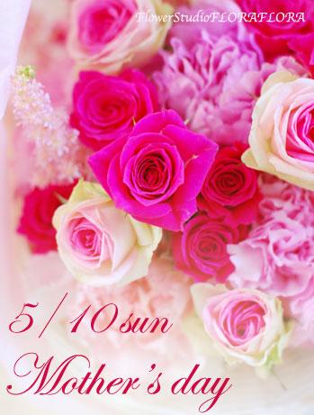 母の日フラワーギフト 順次ご紹介します_a0115684_6453432.jpg