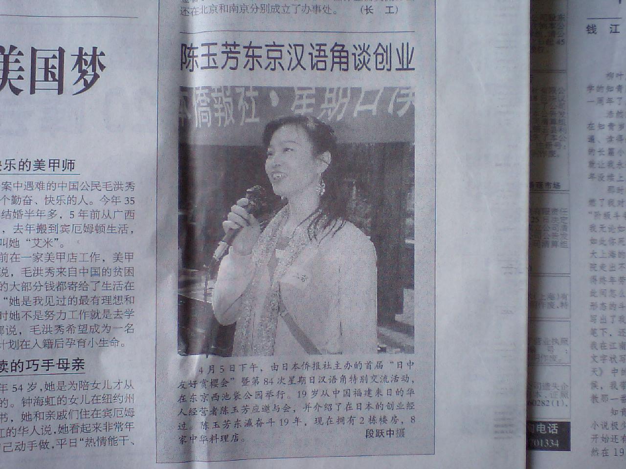 漢語角で講演した陳玉芳社長の写真 人民日報(海外版)に掲載_d0027795_1236428.jpg