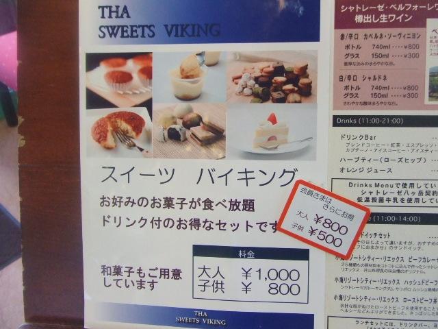 シャトレーゼ敷島店_f0076001_22383421.jpg