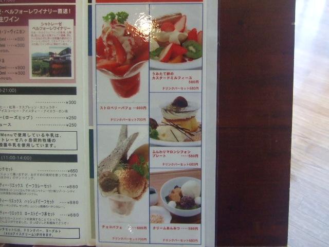 シャトレーゼ敷島店_f0076001_22384219.jpg
