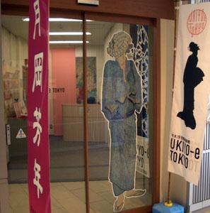 月岡芳年名品展ー新撰東錦絵と竪二枚続 @UKIYO-e TOKYO_b0044404_1144252.jpg