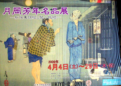 月岡芳年名品展ー新撰東錦絵と竪二枚続 @UKIYO-e TOKYO_b0044404_116128.jpg
