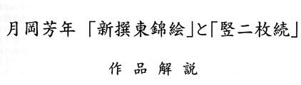 月岡芳年名品展ー新撰東錦絵と竪二枚続 @UKIYO-e TOKYO_b0044404_1214311.jpg