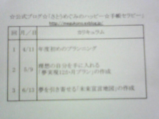 090411 東急セミナーBE発展講座スタートです!_f0164842_12505121.jpg