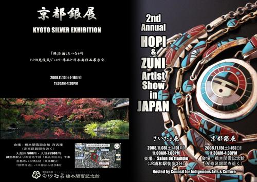 HOPI & ZUNI Artist Show in JAPAN -Kyoto Silver Exhibition- (京都銀展)_c0091747_0233562.jpg