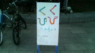 京都大学に「くびくびカフェ」_e0094315_222417.jpg