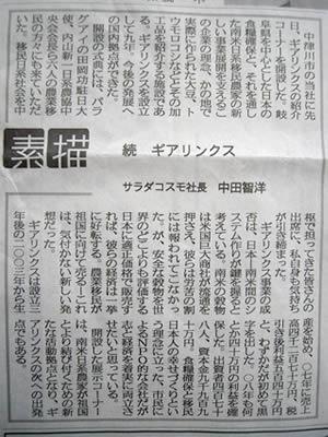岐阜新聞 素描で連載その5 サラダコスモ_d0063218_18112767.jpg