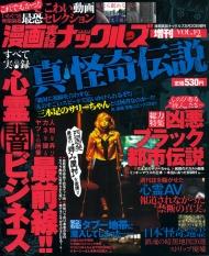 漫画実話ナックルズ増刊 vol.12 真・怪奇伝説_a0093332_23172876.jpg