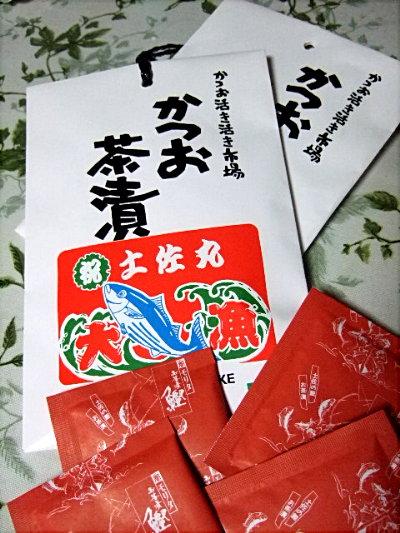 /// 今日のおばんざいは高知・南国市あいさと高知の「かつお茶漬」です ///_f0112434_23142969.jpg