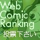Web Comic Ranking