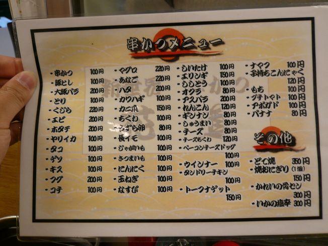 新世界串カツ祭り_f0097683_22131717.jpg