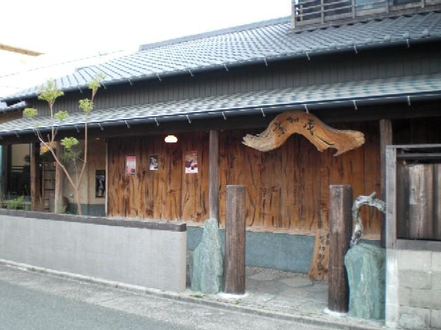 森喜酒造の酒を京加茂の料理と楽しむ 日本酒会_c0013687_23472440.jpg