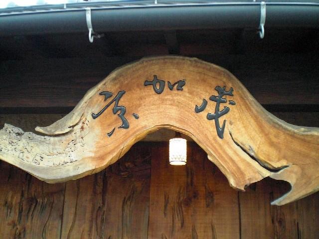 森喜酒造の酒を京加茂の料理と楽しむ 日本酒会_c0013687_23473298.jpg