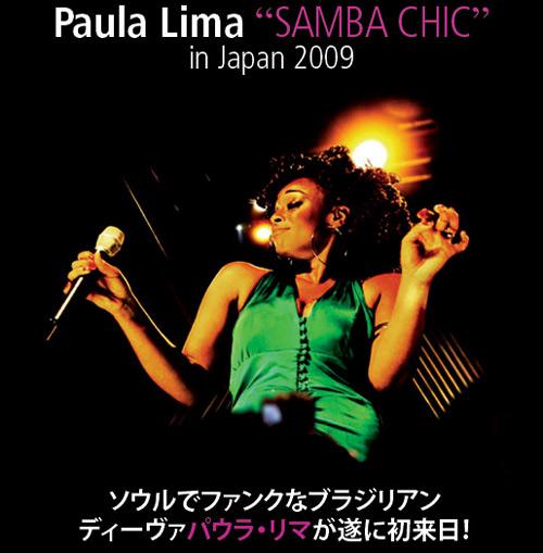 MONDO GROSSOにも参加したBrasilianDiva☆Paula Lima初来日LIVE☆Party @ DUO Music Exchange(Shibuya)_b0032617_1451631.jpg