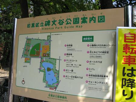 碑文谷公園_d0045432_1612453.jpg
