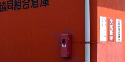 赤と青_d0032761_6203480.jpg