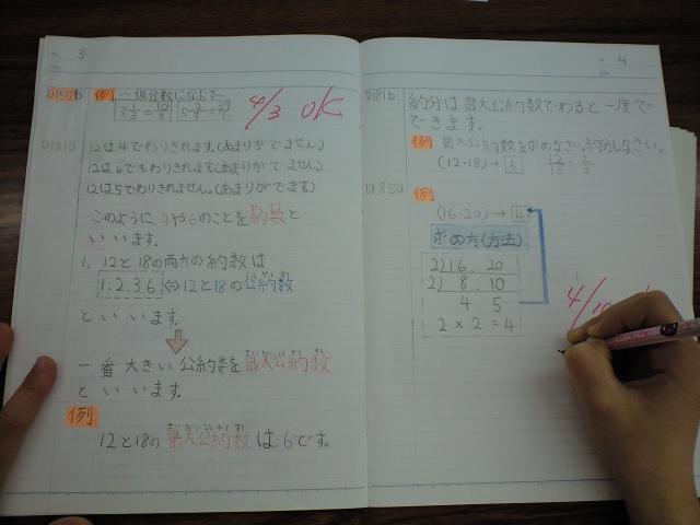 この写真は最近分数に進んだ新小4生Nさんの例題ノートです。当教室では、... 例題ノート