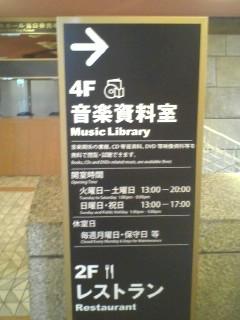 東京文化会館_d0062076_12492841.jpg