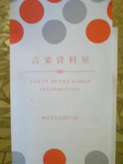 東京文化会館_d0062076_12495015.jpg