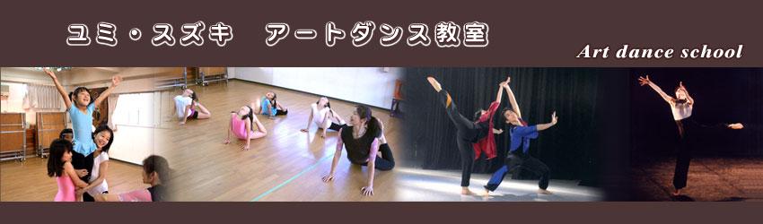 モダンダンス・ジャズダンス・アートダンス教室ロゴ