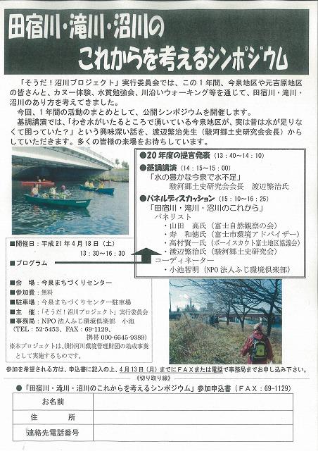 18日、今週の土曜日は、「そうだ!沼川プロジェクト」のシンポジウムです!_f0141310_23455574.jpg