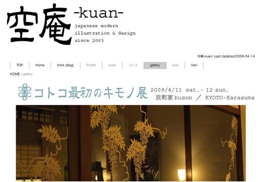 京都展の写真アップしました_d0051613_2044852.jpg