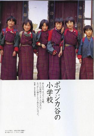 「週刊朝日」に掲載中です/ブータンの小学校_a0086851_21525338.jpg