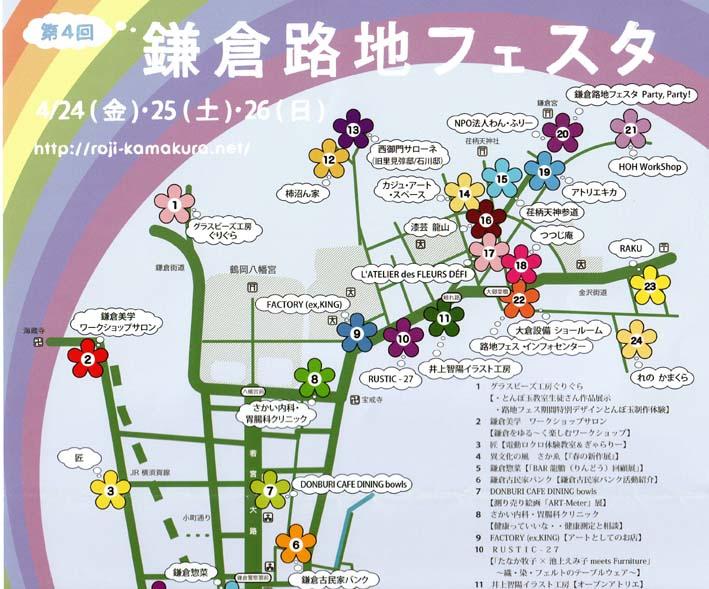 「ガイドブックに載らない北鎌倉の神々」をカジュ祭に出展_c0014967_1852432.jpg
