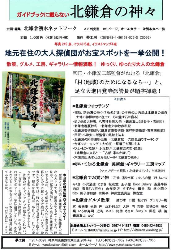 「ガイドブックに載らない北鎌倉の神々」をカジュ祭に出展_c0014967_192484.jpg