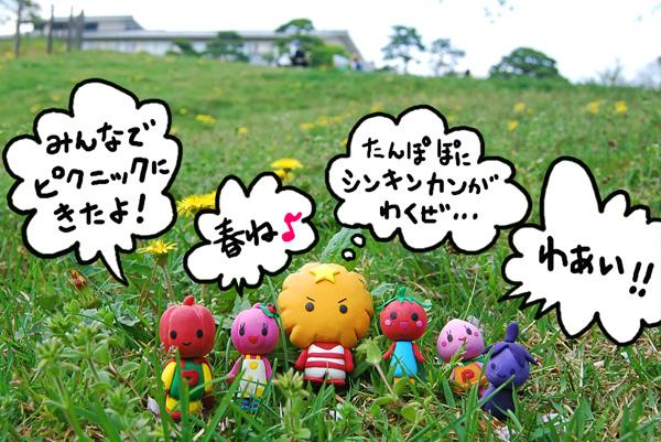 ピクピクピクニック☆_a0094983_21463521.jpg
